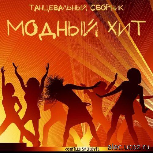 Скачать альбом танцевальных песен для юбилея.