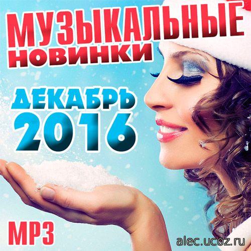скачать музыку новинки 2016 мп3
