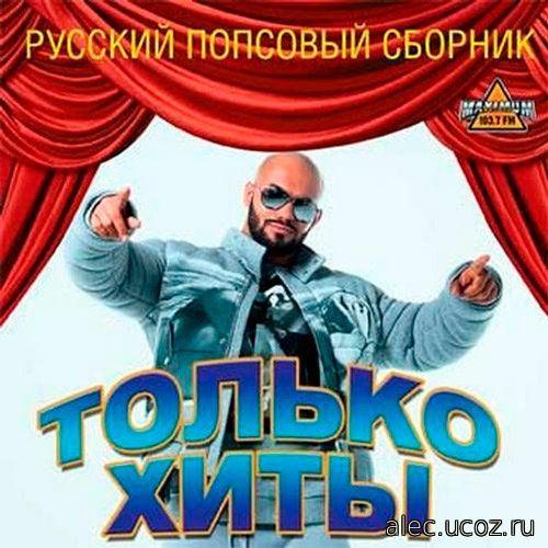 Хиты 2017 Торрент Скачать img-1
