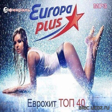 Скачать музыку европа плюс 2015 топ 40